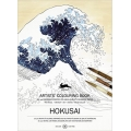 Pepin A4 Colouring Book - Hokusai